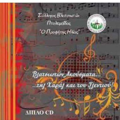 """Σύλλογος Βλατσιωτών Πτολεμαΐδας """"Ο Προφήτης Ηλίας"""": """"Mια ακόμη καταγραφή της μουσικής παράδοσης της Χαράς (γάμου) και του γλεντιού, μέσα από ένα διπλό CD, πλαισιωμένο από την παραδοσιακή """"Μπάντα της Φλώρινας"""" των Αδελφών Βαλκάνη"""""""