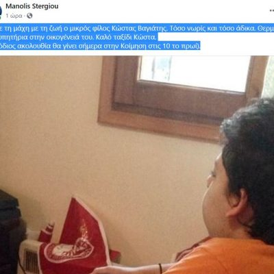 """Βελβεντό: Μ. Στεργίου: """"Έχασε τη μάχη με τη ζωή ο μικρός φίλος Κώστας Βαγιάτης"""""""