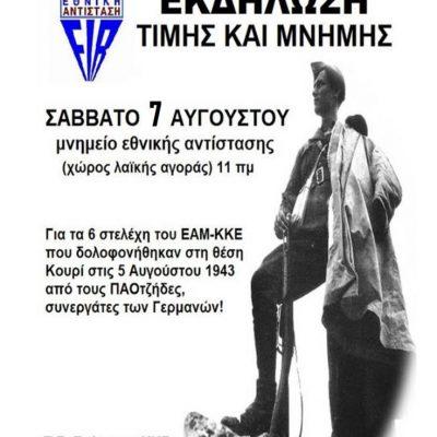 ΚΚΕ -Παράρτημα ΠΕΑΕΑ-ΔΣΕ Πτολεμαΐδας: Εκδήλωση τιμής και μνήμης, το Σάββατο 7 Αυγούστου 11.00πμ μνημείο Εθνικής Αντίστασης, στη λαϊκή αγορά Πτολεμαΐδας