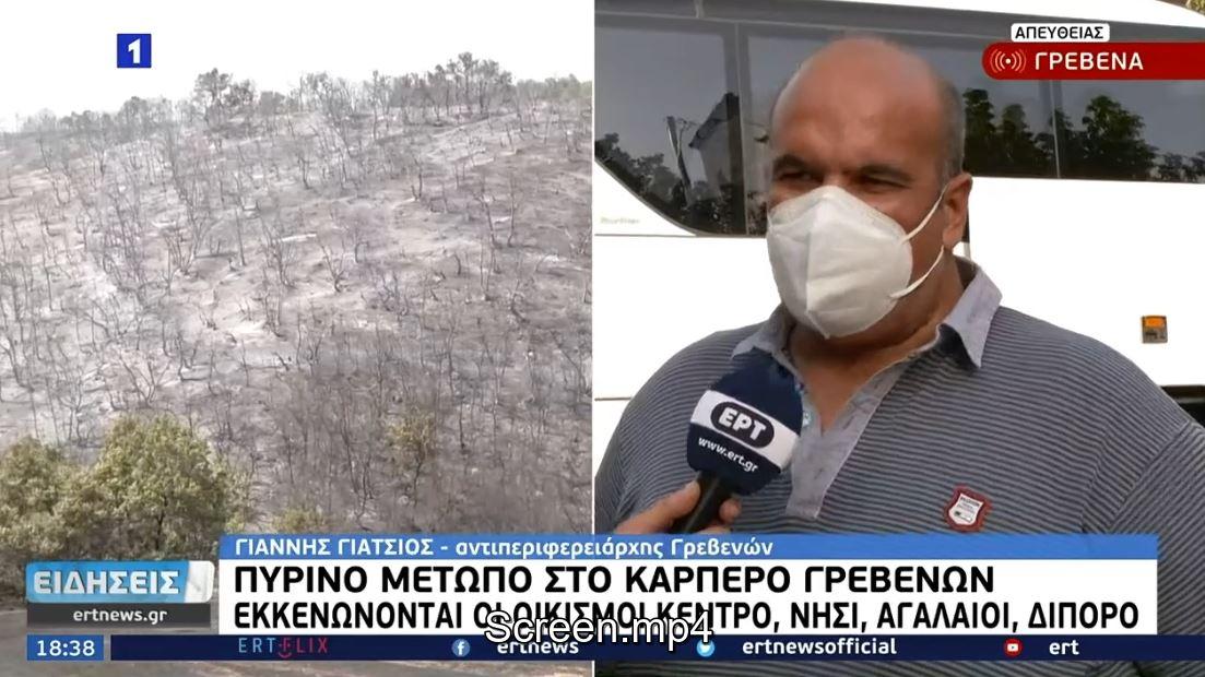 kozan.gr: 18.38: Εικόνες από την εκκένωση του χωριού Σαρακήνα Γρεβενών –  Η ζωντανή σύνδεση της ΕΡΤ1  (Βίντεο)