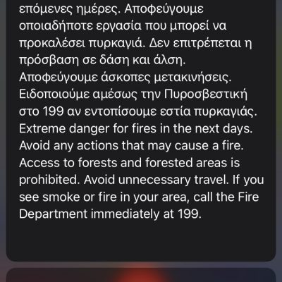 kozan.gr: Μήνυμα από το 112 δέχτηκαν στο κινητό τους και οι πολίτες της Δ. Μακεδονίας
