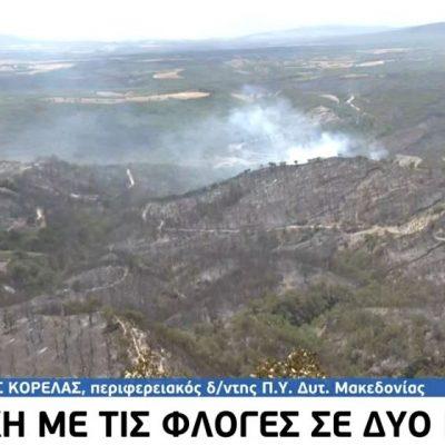 kozan.gr: Ώρα 13:30: Η επίσημη ενημέρωση, με όλες τις τελευταίες πληροφορίες, για τα μέτωπα της φωτιάς τόσο στα Γρεβενά όσο και στην Κοζάνη από το Διοικητή της Περιφερειακής Πυροσβεστικής Υπηρεσίας Δυτικής Μακεδονίας Σωτήριο Κορέλα  – Η ζωντανή σύνδεση της ΕΡΤ1 με τα Γρεβενά (Bίντεο)