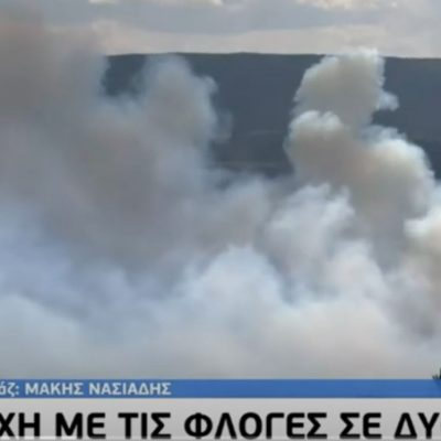 kozan.gr: Ώρα 17:15: Γρεβενά: Αναζωπύρωση της φωτιάς απέναντι από τo Nησί και προς το Καρπερό σύμφωνα με την ΕΡΤ – Ζωντανή εικόνα  (Βίντεο)