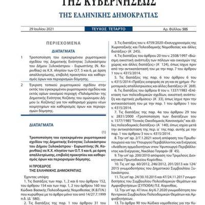 Η επιβεβαίωση, από τον αρμόδιο Αντιδήμαρχο Τεχνικών Υπηρεσιών, για το χθεσινό ρεπορτάζ του kozan.gr, σχετικά με το Προεδρικό Διάταγμα για την έγκριση του  τοπικού ρυμοτομικού σχεδίου για τον καθορισμό χώρου και όρων δόμησης νέων κοιμητηρίων στο Δήμο Κοζάνης (Φωτογραφίες)