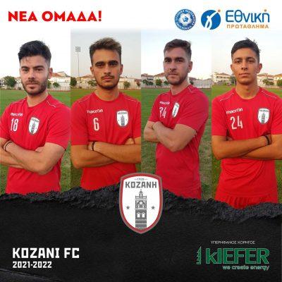 Φ.Σ. Κοζάνης: Ανανεώσεις ταλαντούχων ποδοσφαιριστών!