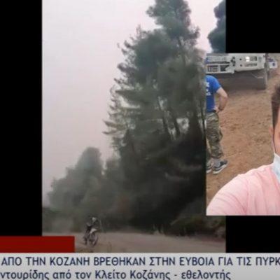 Ο  Kυριάκος Σαντουρίδης, από την παρέα εθελοντών από την Κοζάνη, που κατέβηκε στην Εύβοια και πήγε στις κύριες εστίες της φωτιάς δίνοντας νερά στους πυροσβέστες και προσφέροντας βοήθεια μίλησε στην τηλεόραση του FLASH και περιέγραψε την εμπειρία τους (Βίντεο)