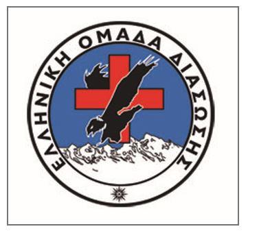 Ελληνική Ομάδα Διάσωσης, Παράρτημα Κοζάνης: Συγκέντρωση ανθρωπιστικής βοήθειας