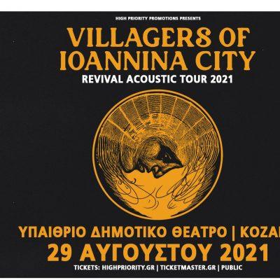 Oι Villagers of Ioannina City θα εμφανιστούν στο Υπαίθριο Δημοτικό Θέατρο Κοζάνης την Κυριακή 29 Αυγούστου