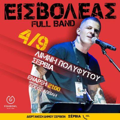 """Συναυλία με τον """"εισβολέα"""" ετοιμάζει στις 4/9 στη Λίμνη Πολυφύτου ο Δήμος Σερβίων"""