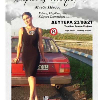 Η Μάγδα Πένσου, τη Δευτέρα 23/8, στο υπαίθριο θέατρο του βυζαντινού κάστρου Σερβίων