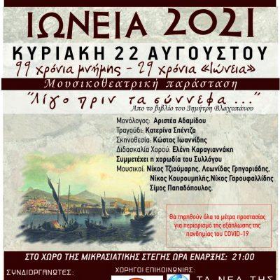 """Μουσικοθεατρική παράσταση, με τίτλο """"Λίγο πριν τα σύννεφα"""" την Κυριακή 22 Αυγούστου, στο πλαίσιο των εκδηλώσεων """"Ιώνεια"""" 2021, από το Μικρασιατικό Σύλλογο Πτολεμαΐδας"""