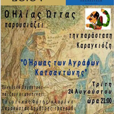 Παράσταση Καραγκιόζη, την Τρίτη 24/8, στη Σιάτιστα, στον αύλειο χώρο του  Ι.Ν.Γεωργίου