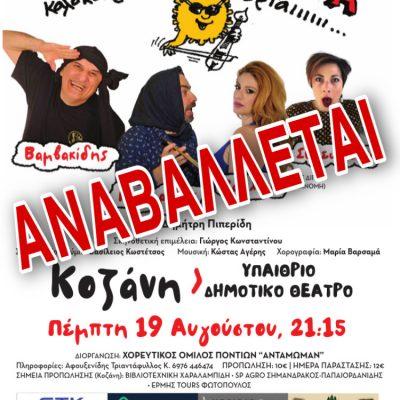 """Αναβάλλεται η θεατρική παράσταση """"Ένεκα ZENECA"""""""