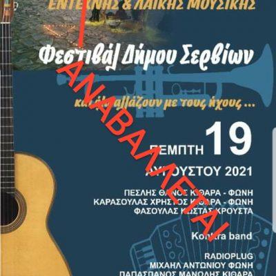 Αναβολή, λόγω κρουσμάτων COVID-19 στα δύο από τα τρία συγκρότημα της σημερινής εκδήλωσης, στα Σέρβια
