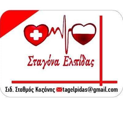 """Σταγόνα Ελπίδας: """"Κλείσαμε και τις τελευταίες λεπτομέρειες για την αυριανή αποστολή Εθελοντών Αιμοπεταλιοδοτών στην αιμοδοσία Θεαγένειου"""""""