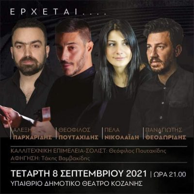 """""""Έρχεται"""", την Τετάρτη 8 Σεπτεμβρίου, στο Υπαίθριο Δημοτικό Θέατρο Κοζάνης"""