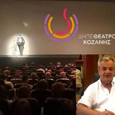 45.000€ από την Περιφέρεια Δυτικής Μακεδονίας για την στήριξη του ΔΗ.ΠΕ.ΘΕ. Κοζάνης