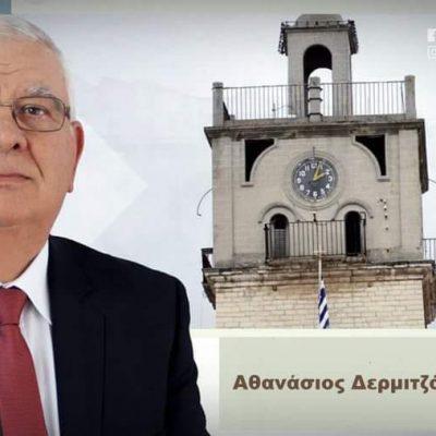 "kozan.gr: Α. Δερμιτζάκης: ""Με αυτές τις προϋποθέσεις τύπου ιδιωτικής επιχείρησης του Δήμου Κοζάνης εγώ δε μπορώ να συμμετάσχω γι' αυτό αποχωρώ"""