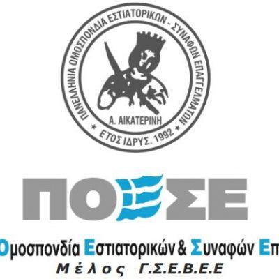 """Πανελλήνια Ομοσπονδία Εστιατορικών & συναφών επαγγελμάτων: """"Σε μίνι lockdown βάζουν την εστίαση από τις 13 Σεπτεμβρίου έως τις 31 Μαρτίου τα νέα μέτρα της κυβέρνησης"""""""