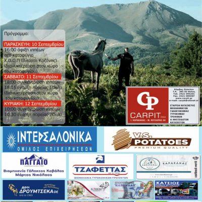 Το πρόγραμμα της 2ης ορεινής ιππικής συνάντησης Βλάστης, που θα πραγματοποιηθεί 10, 11 & 12 Σεπτεμβρίου