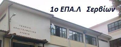 Συγχαρητήριο μήνυμα του Διευθυντή και του Συλλόγου Εκπαιδευτικών του ΕΠΑΛ Σερβίων προς τους επιτυχόντες μαθητές