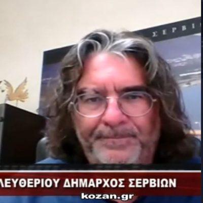"""kozan.gr: Κριτική του Δημάρχου Σερβίων Χ. Ελευθερίου στην αντιπολίτευση Κωνσταντόπουλου & Σπυρίδου για την αρνητική τους στάση σε συγκεκριμένα, τετριμμένα, όπως ανέφερε, ζητήματα: """"Επειδή κάποιοι δεν πήραν τις θέσεις δε μπορούν τώρα να τις διεκδικούν με αυτό τον τρόπο. Δεν θα πάρει κανένας καμία θέση. 7 θα είμαστε και 6 να γίνουμε και 5 …θα πάμε μέχρι το τέλος έτσι"""" (Βίντεο)"""