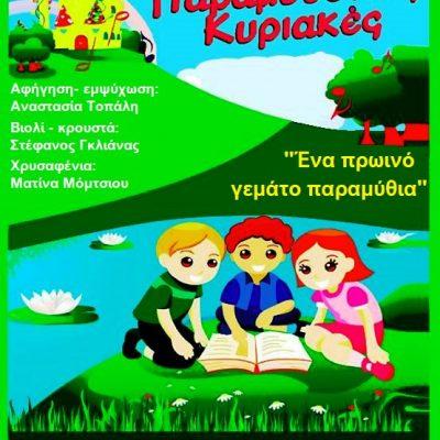 Κοζάνη: Παραμυθένια Κυριακή στις 5 Σεπτεμβρίου στο Πάρκο του Αγίου Δημητρίου