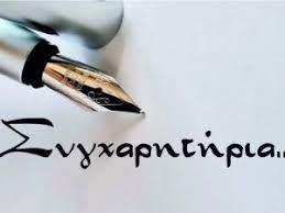 Συγχαρητήριο μήνυμα του Διευθυντή και του Συλλόγου Διδασκόντων 2ου ΓΕΛ Κοζάνης