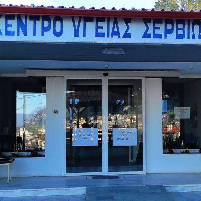 Η διοίκηση και το προσωπικό του Κέντρου Υγείας Σερβίων εκφράζουν τη βαθιά τους θλίψη για τον αδόκητο χαμό του φίλου και συναδέλφου Παναγιώτη Καραντάκου