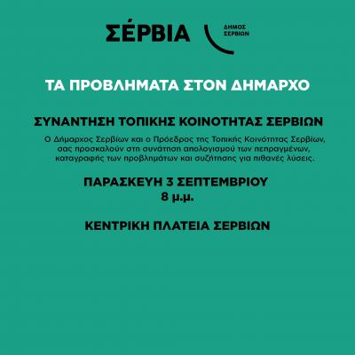 """Την Παρασκευή 3 Σεπτεμβρίου, """"τα προβλήματα στο Δήμαρχο"""", στην κεντρική πλατεία Σερβίων"""