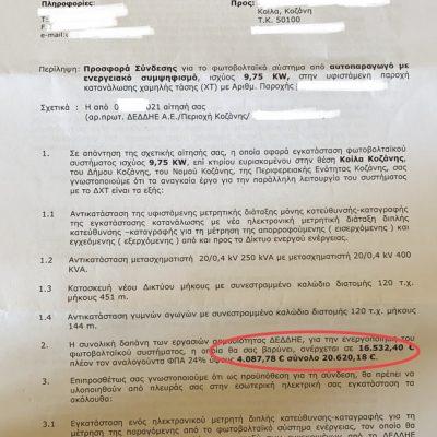 Παράπονο αναγνώστη στο kozan.gr: Κοίλα Κοζάνης: Η περιπέτεια μου με το εξοικονομώ – αυτονομώ – Tα παράλογα του ελληνικού δημοσίου