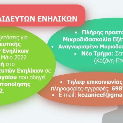 Κοζάνη: Ετήσιο επιμορφωτικό πρόγραμμα με θέμα: «Εκπαίδευση Εκπαιδευτών Ενηλίκων» – Κατάλληλη Προετοιμασία για Εξέταση & Μικροδιδασκαλία του ΕΟΠΠΕΠ