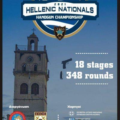 Κοζάνη: Πανελλήνιοι αγώνες σκοποβολής, το ερχόμενο Σαββατοκύριακο 4 -5 Σεπτεμβρίου, από τον Σκοπευτικό Όμιλο Kοζάνης