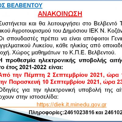 Συστήνεται και θα λειτουργήσει στο Βελβεντό Τμήμα Τεχνικού Αγροτουρισμού του Δημόσιου ΙΕΚ Ν. Κοζάνης