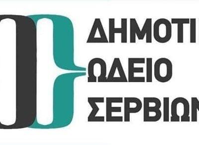 Πρόσληψη 16 ατόμων με σύμβαση ΙΔΟΧ για την κάλυψη των αναγκών του Δημοτικού Ωδείου Σερβίων