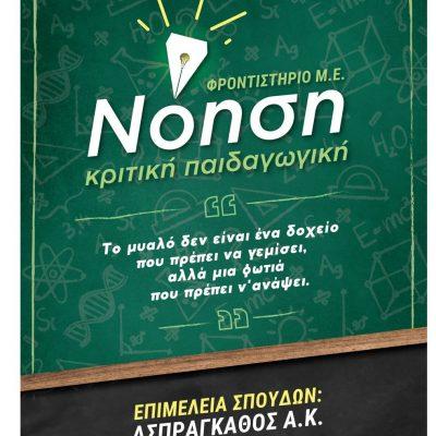 """Φροντιστήριο Μέσης Εκπαίδευσης """"Νόηση"""" στην Κοζάνη: """"Οι εγγραφές για την επόμενη σχολική χρονιά ξεκίνησαν και σας καλούμε να έρθετε να γνωρίσετε τη φιλοσοφία μας γύρω από την εκπαίδευση και το διδακτικό μας προσωπικό"""""""