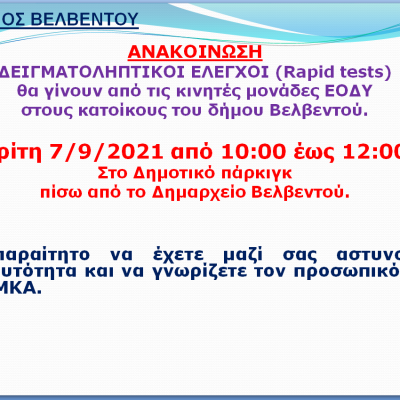 Νέα rapid tests στο Δημαρχείο Βελβεντού στις 7/9/2021