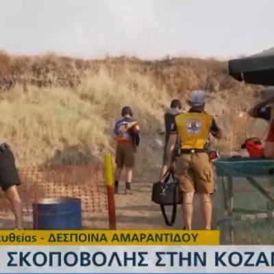 kozan.gr: Mεγάλη συμμετοχή κι ενδιαφέρον για τους πανελλήνιους αγώνες σκοποβολής που διεξάγονται, από χθες, στο σκοπευτήριο που βρίσκεται στο παλιό πεδίο βολής στην Νέα Νικόπολη Κοζάνης – Σημερινές (5/9) εικόνες μέσα από τη ζωντανή σύνδεση της ΕΡΤ1  (Βίντεο)