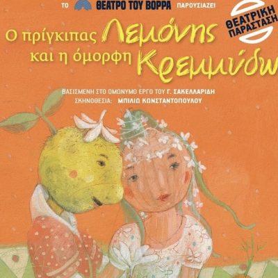 «Ο πρίγκιπας Λεμόνης» στην Κοζάνη, την Πέμπτη 9 Σεπτεμβρίου, στο Υπαίθριο Δημοτικό Θέατρο