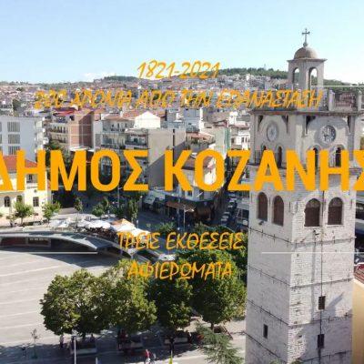200 χρόνια από την Επανάσταση: Διαδικτυακά εγκαίνια για τις εκθέσεις – αφιερώματα του Δήμου Κοζάνης