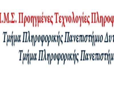 Πρόσκληση υποβολής υποψηφιοτήτων για το ακαδημαϊκό έτος 2021-2022 στο Διιδρυματικό Πρόγραμμα Μεταπτυχιακών Σπουδών «Προηγμένες Τεχνολογίες Πληροφορικής και Υπηρεσίες»
