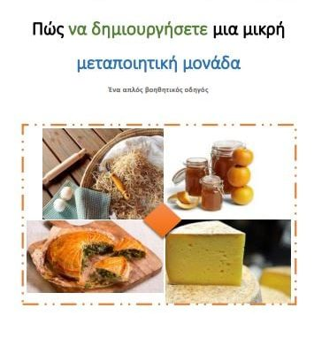 ANKO Δυτικής Μακεδονίας A.E.: Σημαντικές πληροφορίες για τη δημιουργία μικρών και πολύ μικρών επιχειρήσεων οι οποίες μπορούν να χρηματοδοτηθούν από τα τοπικά προγράμματα