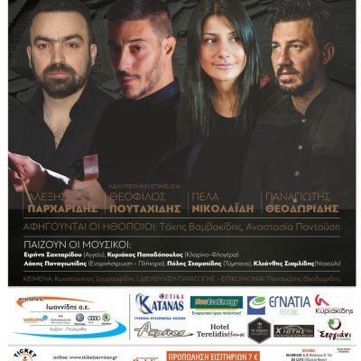 kozan.gr: Όλα έτοιμα πλέον για τη μεγάλη Ποντιακή Συναυλία, με τους Αλέξη Παρχαρίδη, Θεόφιλο Πουταχίδη, Παναγιώτη Θεοδωρίδη και Πέλα Νικολαϊδη, την Τετάρτη 8 Σεπτεμβρίου 2021 – Διεκδικήστε δύο δωρεάν διπλές προσκλήσεις