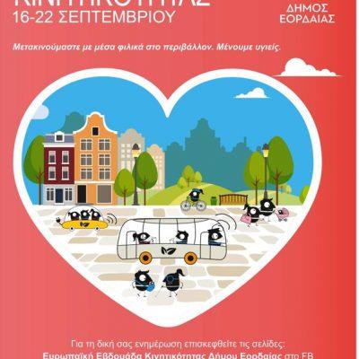 Δεύτερη συμμετοχή του Δήμου Εορδαίας στην «Ευρωπαϊκή Εβδομάδας Κινητικότητας