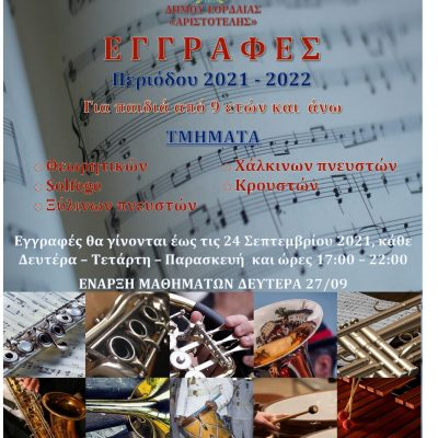 Έναρξη εγγραφών στη Φιλαρμονική ορχήστρα του Δήμου Εορδαίας «Αριστοτέλης»