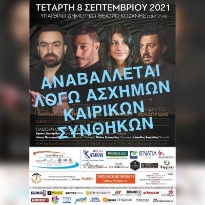 Η προγραμματισμένηΠοντιακή Συναυλίαγια απόψεΤετάρτη 8 Σεπτεμβρίου 2021, στοΥπαίθριο Δημοτικό Θέατρο Κοζάνης,ΑΝΑΒΑΛΛΕΤΑΙ – Θα ανακοινωθεί προσεχώς νέα ημερομηνία