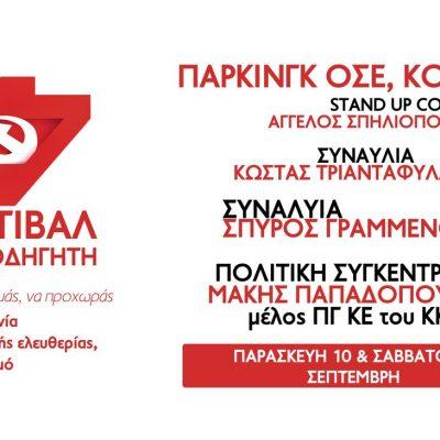 Κοζάνη: Φεστιβαλ ΚΝΕ – Οδηγητή, Παρασκευή 10 & Σάββατο 11 Σεπτέμβρη, στο πάρκινγκ του ΟΣΕ