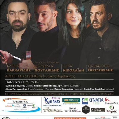 Παρασκευή 17 Σεπτεμβρίου,  η ΝΕΑ ΗΜΕΡΟΜΗΝΙΑ για τη Μεγάλη Ποντιακή Συναυλία, στο Υπαίθριο Δημοτικό Θέατρο Κοζάνης