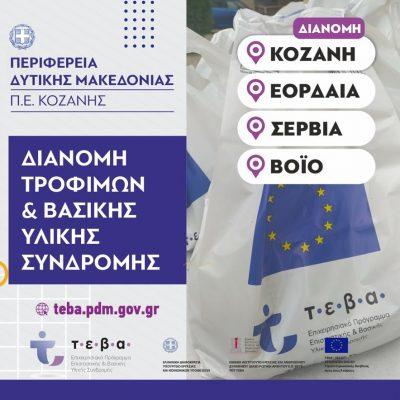 Π.Ε. Κοζάνης: Διανομή τροφίμων του «Επιχειρησιακού Προγράμματος Επισιτιστικής και Βασικής Υλικής Συνδρομής ΤΕΒΑ 2018-2019» σε συνεργασία με τους Δήμους Κοζάνης, Βοίου, Σιάτιστας, Σερβίων και Βελβεντού