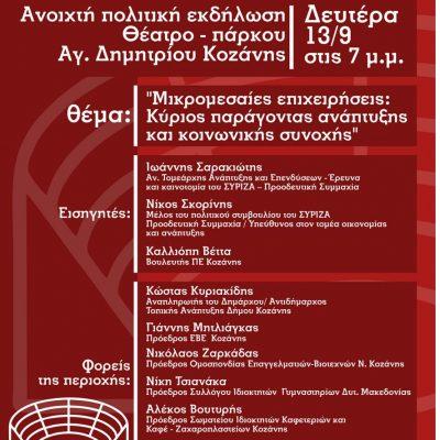 Ανοιχτή πολιτική εκδήλωση, της Ν.Ε. ΣΥΡΙΖΑ Κοζάνης, την Δευτέρα 13/9, στο θεατράκι του Αγ. Δημητρίου στην Κοζάνη